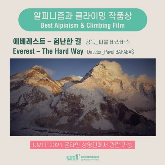 everest_korea-1.jpg